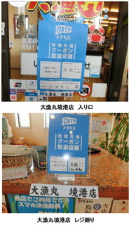境港店ポスター添付.jpg