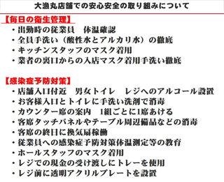 安心の取組.jpg