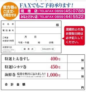 恵方巻き注文用紙.jpg