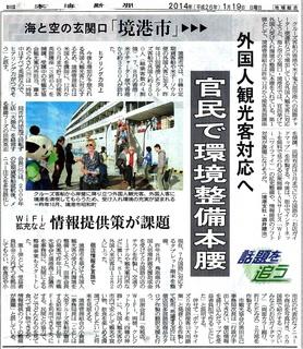 日本海新聞1月19日.jpg