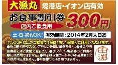 正月300円割引.jpg