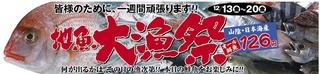 13日大漁祭り.jpg