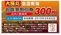 300円割引.jpg